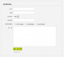 在线表单提交插件 WordPress表单插件:超级留言板