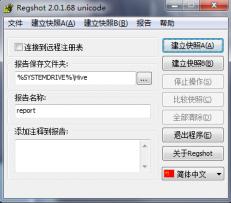 RegShot2:迄今为止最令人感动的注册表对比工具 绿化软件工具包