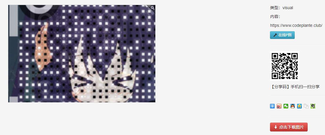 如何制作漂亮的GIF动态二维码(二维码动图)
